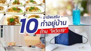 แนะนำ 10 อาชีพเสริมที่น่าสนใจ ทำอยู่บ้าน สู้ภัยโควิด-19