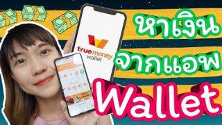 3 วิธีหาเงินจากแอพ True Wallet หารายได้เสริมง่ายๆ