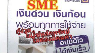 สินเชื่อ SME เงินด่วน เงินก้อน พร้อมทุกการใช้งาน