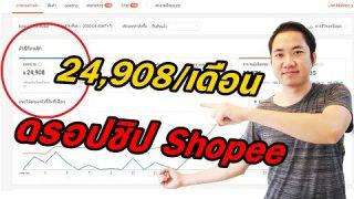 ขายของออนไลน์ใน Shopee ไม่ต้องสต๊อกของ 30,000เดือน