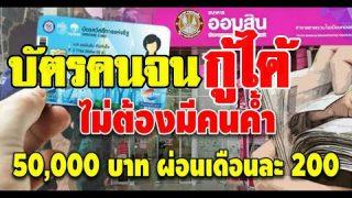 บัตรคนจน กู้เงินออมสิน 50,000 บาท ผ่อน 200 บาท/เดือน