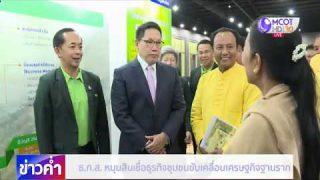 ธ.ก.ส. ปล่อยสินเชื่อ เพื่อธุรกิจของชุมชน SME