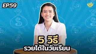 5 วิธีหาเงิน รวยได้ไม่ง้อแม่ หารายได้ในวัยเรียน