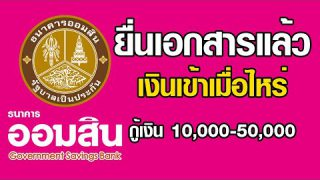 เงินด่วนฉุกเฉิน สินเชื่อ 10,000-50,000 ดอกเบี้ยต่ำ