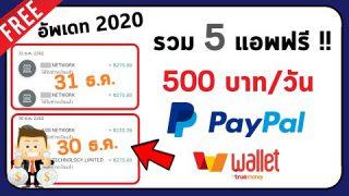 5 แอพที่ต้องรู้ ปี 2020 หาเงินด้วยมือถือ 500 ฿/วัน