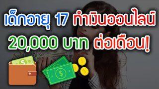 แชร์วิธีหาเงินออนไลน์ ทำเงิน 20,000 บาทต่อเดือน