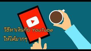 หารายได้ง่ายๆ 1,000 จาก YouTube ภายใน 1 วัน ด้วยขั้นตอนง่ายๆ