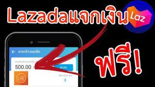 สอนหาเงินออนไลน์จากแอพ Lazada หาเงินเข้า Wallet