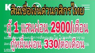 เงินกู้ฉุกเฉินกสิกรไทย วงเงิน 100,000 ดอกเบี้ยต่ำ