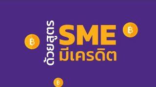 แนะนำสูตรขอสินเชื่อ SME มีเครดิต เร่งธุรกิจโตไว