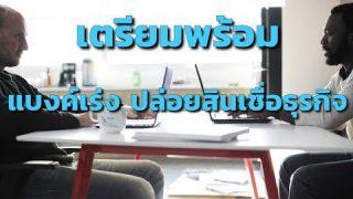 ส่องเทคนิคขอสินเชื่อธุรกิจ SME ธนาคารให้อนุมัติผ่าน