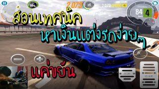 สอนเทคนิคหาเงินในเกมส์ CarX Drift Racing2