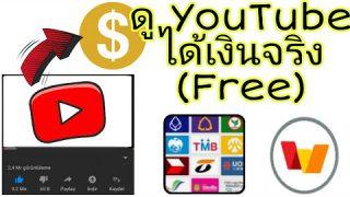 เว็บไซต์หาเงินออนไลน์หาเงินฟรีง่ายๆ แค่ดูวีดีโอ
