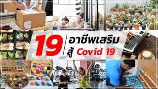 19 ธุรกิจเสริมมาแรงใหม่ สร้างรายได้ออนไลน์  Covid 19