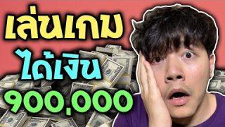 เทคนิคหาเงิน เล่นเกมส์ได้เงินจริง 90,000 ต่อเดือน