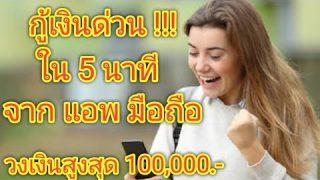 กู้เงินออนไลน์ วงเงิน 100,000 รับเงินภายใน 5 นาที