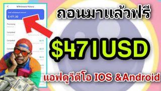 สอนเทคนิคหาเงิน แอพออนไลน์ฟรี 14,000 บาทต่อเดือน