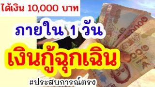 เงินกู้ด่วนฉุกเฉิน 10,000 บาท อนุมัติเร็ว วงเงินสูง