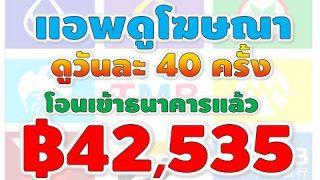 สอนวิธีหาเงินด้วยแอพดูโฆษณา ให้ได้เงิน 42,535 บาท