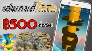 หาเงินออนไลน์ เล่นเกมส์บนมือถือ วันละ 500 ต่อวัน