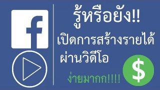 ทำออนไลน์อย่างใงให้มีรายได้จาก Facebook ง่ายมากๆ
