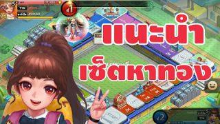 สูตรเล่นเกมส์เศรษฐี แนะนำเซ็ตหาทอง สำหรับมือใหม่