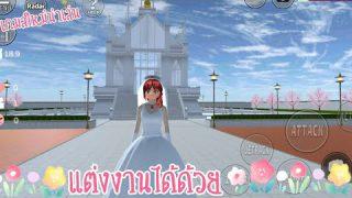 สอนเล่นเกมส์ออนไลน์หาเงินใหม่ SAKURA School