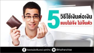 แนะนำ 5 วิธี ลงทุน ใช้เงินต่อเงิน แบบไม่เจ๊ง ไม่เจ็บตัว!