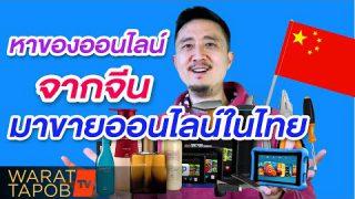 วิธีหาของจากจีน ขายของออนไลน์ อะไรดี 2020 ขายในไทย