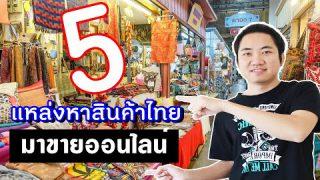 ไอเดีย หาสินค้าไทยมาขาย 5 แหล่ง ขายของออนไลน์