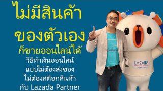 เทคนิค ขายของออนไลน์ ไม่สต็อกสินค้า Lazada Partner