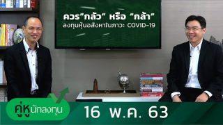 นักลงทุน ควรกลัว หรือ กล้าลงทุน หุ้นอสังหา ช่วง COVID 19
