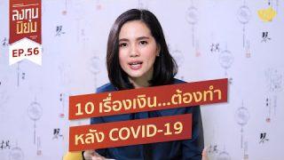 ลงทุนนิยม 10 เรื่องเงิน ทีต้องทำ หลัง COVID-19