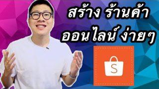 แนะนำ สร้างร้านค้า ขายของออนไลน์ ทำใด้ง่ายๆ ฟรี
