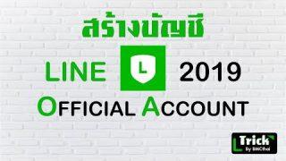 เทคนิค ขายของออนไลน์ สร้าง Line Official Account 2020