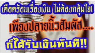 3 แอปกู้เงินด่วน เดือดร้อนเรื่องเงิน กู้ง่าย อนุมัติไว ดอกเบี้ยต่ำ