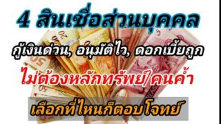 4 สินเชื่อส่วนบุคคล กู้เงินด่วน อนุมัติไว ดอกเบี้ยถูก ไม่ต้องใช้หลักทรัพย์
