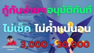 กู้กันง่ายได้วงเงิน  3,000 – 30,000 บาท อนุมัติทันที ไม่ต้องใช้คนค้ำประกัน