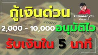 กู้เงินด่วน 2,000-10,000 อนุมัติไว รับเงินได้ใน 5 นาที