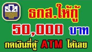 ข่าวดี ธกส.ให้กู้ 50000 บาท กดเงินได้ที่ตู้ ATM ได้จริง