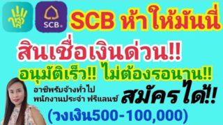 ด่วนสินเชื่อ SCB วงเงิน 500-100000 บาท ห้าให้มันนี่ อาชีพอิสระ งานประจำกู้ได้