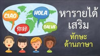 หารายได้เสริมทำที่บ้าน จากทักษะด้านภาษา ส่วนตัว