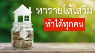 ทักษะส่วนตัว หารายได้เสริมทำที่บ้าน ที่ทุกคนทำได้ ไม่ต้องลงทุน