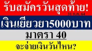มาตรา 40 ลงทะเบียน เตรียมรับเงินเยียวยา 5000บาท รับเงินเดือนสิงหาคม 64