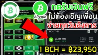 มาแรง แอพสอนทำเงินฟรี Bitcoincash ถอนเงินได้จริง เพียงมีมือถือ