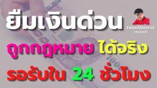 ยืมเงินด่วนดอทคอม ถูกกฎหมาย รับเงินจริงภาย ใน 24 ชั่วโมง