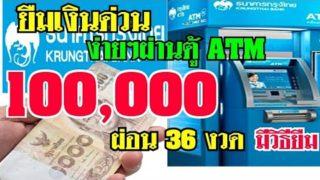 ยืมเงินด่วน เพียงมีบัตรATM ให้รายละ100,000บาท ผ่อนสบาย