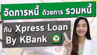 จัดการหนี้ กับสินเชื่อเงินด่วน Xpress Loan ธนาคารกสิกรไทย ให้มีสภาพคล่อง