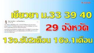 ด่วน รับเงินเยียวยาใน 29 จังหวัดกลุ่ม ม.33 ม.39 ม.40  ขั้นตอนการลงทะเบียน