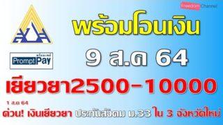 รับเงินเยียวยาประกันสังคม ม.33 ส.ค 64 ผ่านพร้อมเพย์ด้วยเลขบัตรประชาชน